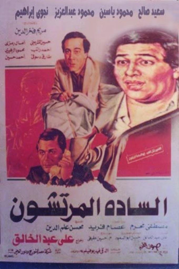 مشاهدة وتحميل فيلم السادة المرتشون 1983 اون لاين - Alsada Elmortashon