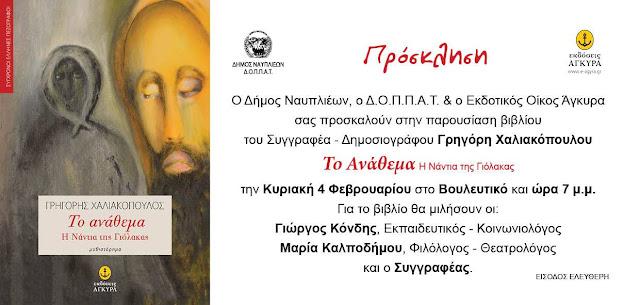 Παρουσίαση βιβλίου:  «Το Ανάθεμα – η Νάντια της Γιόλακας» στο Ναύπλιο