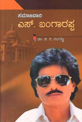 http://www.navakarnatakaonline.com/samajavadi-s-bangarappa-a-biography