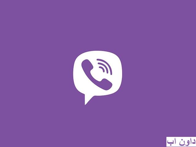 تحميل برنامج فايبر 2019 رسائل ومكالمات مجانية Download Viper apk