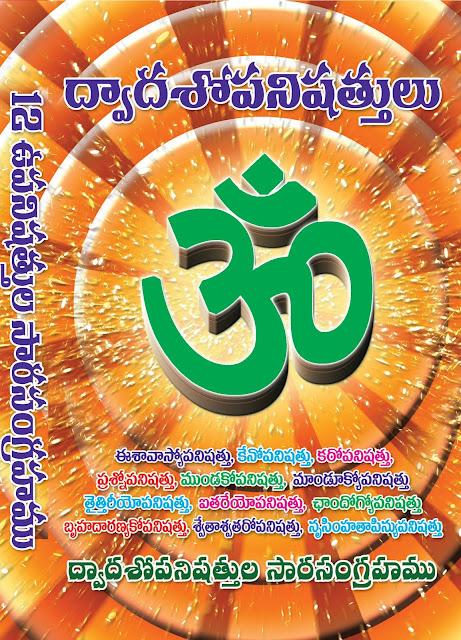 ద్వాదశ ఉపనిషత్తులు | Dwadasa Upanishattulu | GRANTHANIDHI | MOHANPUBLICATIONS | bhaktipustakalu