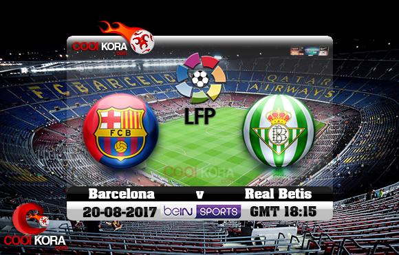 مشاهدة مباراة برشلونة وريال بيتيس اليوم 20-8-2017 في الدوري الأسباني
