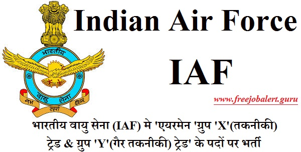 Indian Air Force, IAF, Force, Force Recruitment, Group X Y Posts, 12th, Latest Jobs, Hot Jobs, inddian air force logo
