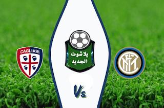 نتيجة مباراة إنتر ميلان وكالياري اليوم الأحد 26-01-2020 الدوري الإيطالي
