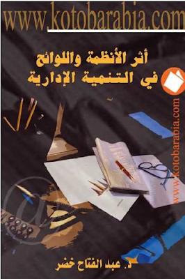 كتاب اثر الانظمة واللوائح في التنمية الإدارية