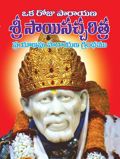 శ్రీ సాయి చరిత్ర (బైండు) ప్రయాణపు పారాయణ గ్రంధము |  Sri Sai Charitra (Bind) Prayanapu Parayana Granthamu