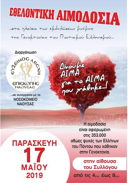Αιμοδοσία για τα 100 χρόνια μνήμης της Γενοκτονίας των Ελλήνων του Πόντου