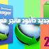 التحديث الجديد لبرنامج Internet Download Manager 6.26 Build 2 مع التفعيل النظيف