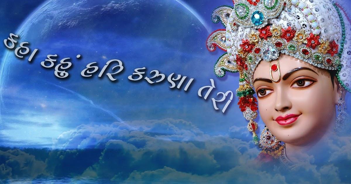 Baps Ghanshyam Maharaj Hd Wallpaper Jay Swaminarayan Wallpapers Akshar Purushottam
