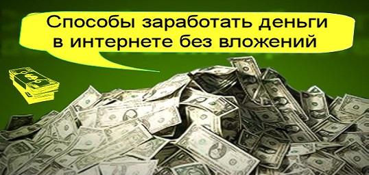 Заработки денег в интернете без вложений