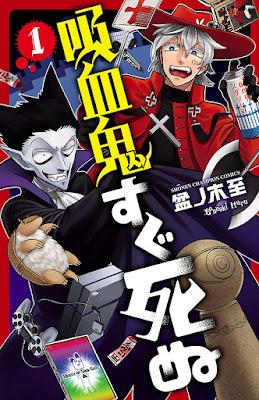 [Manga] 吸血鬼すぐ死ぬ 第01巻 [Kyuketsuki Sugu Shinu Vol 01] Raw Download