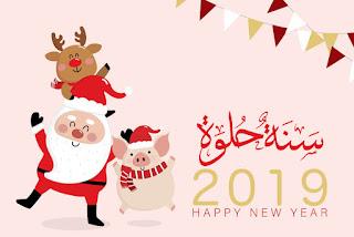 تهنئة بابا نويل راس السنة 2021