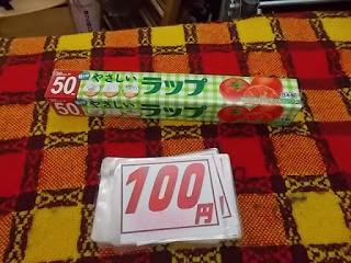 コストコアウトレット、50m」やさしいラップ100円