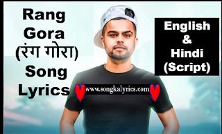 rang-gora-song-lyrics-akhil-hindi-english-jass-inder