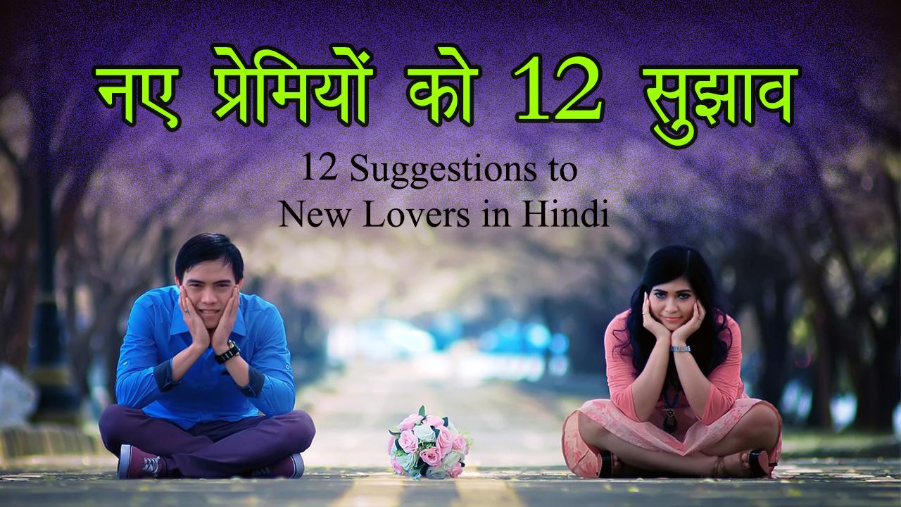 नए प्रेमियों को 12 सुझाव - 12 Suggestions to New Lovers in Hindi