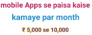 Mobile Apps paisa kaise kamaye – 5,000 -10,000 par months