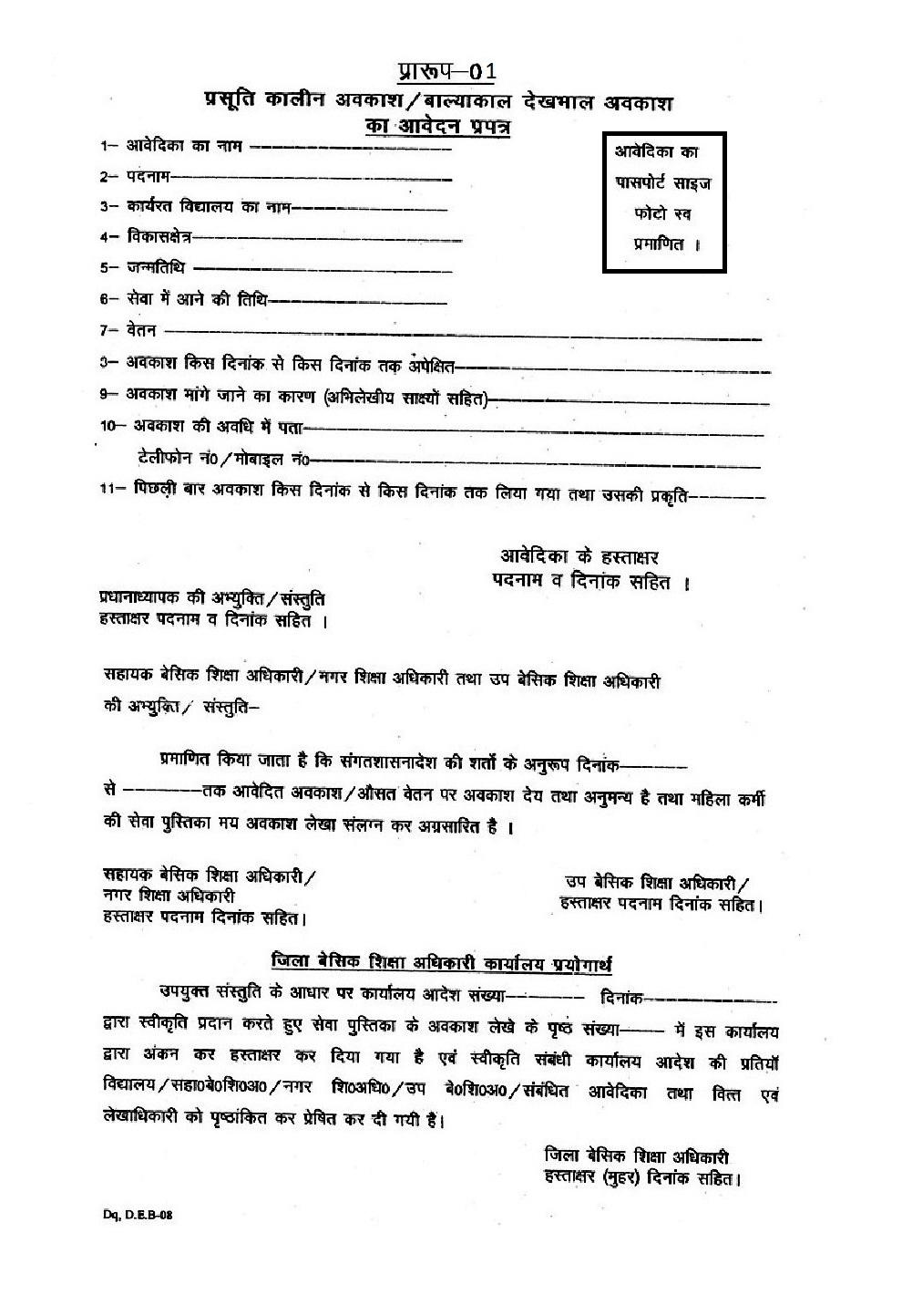 How to write avedan patra in hindi
