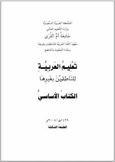 تعليم العربية للناطقين بغيرها الكتاب الأساسي