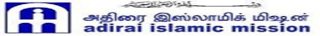 ADIRAI ISLAMIC MISSION - AIM