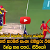 Umpire Amazing ShotShot Of Sangakkara