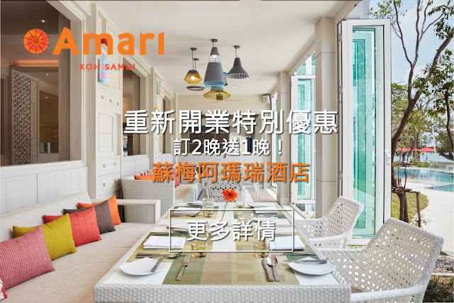 「住三晚付兩晚」!蘇梅阿瑪瑞度假酒店 Amari Koh Samui 重新開業優惠每晚HK$871 起,4至7月入住!