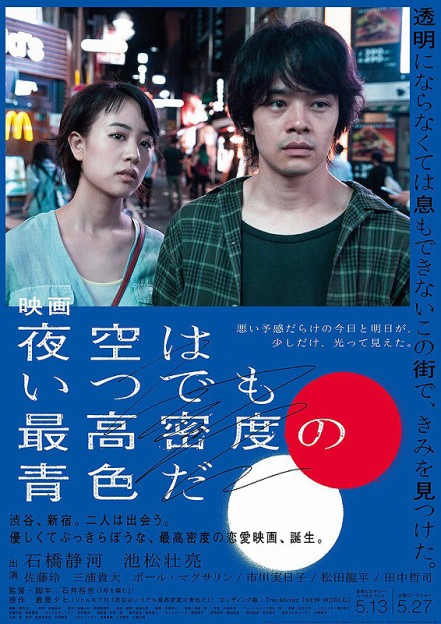 Sinopsis The Tokyo Night Sky Is Always the Densest Shade of Blue (2017) - Film Jepang