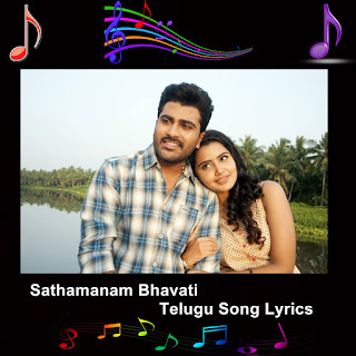 sathamanam bhavati song download, sathamanam bhavati song lyrics, sathamanam bhavati songs, shatamanam bhavathi song lyrics in telugu