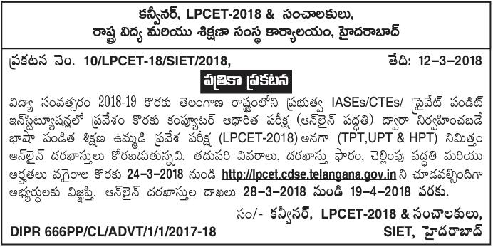 TS LPCET 2018 Online Application Form Exam Dates @lpcet.cdse.telangana.gov.in