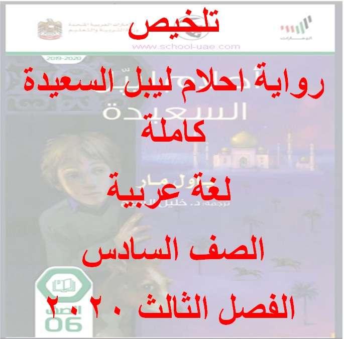 تلخيص رواية احلام ليبل السعيدة كاملة لغة عربية الصف السادس الفصل الثالث 2020