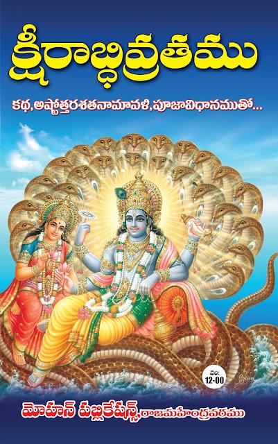 క్షీరాబ్ధి వ్రతం | Ksheerabdhi Vratham | GRANTHANIDHI | MOHANPUBLICATIONS | bhaktipustakalu