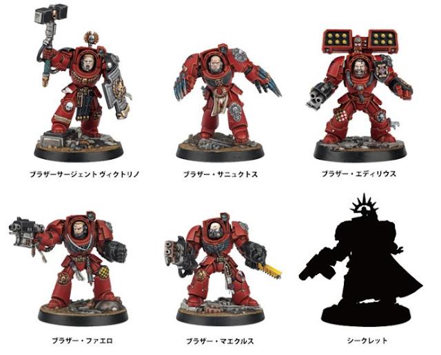 Space Marine Heroes 2