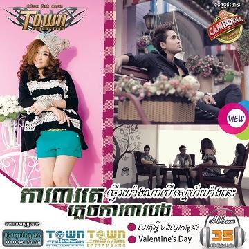 Town CD Vol 35