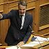 Μητσοτάκης κατά Τσίπρα στη Βουλή: Χάσαμε εξαιτίας σας 34 δισ. κάθε χρόνο