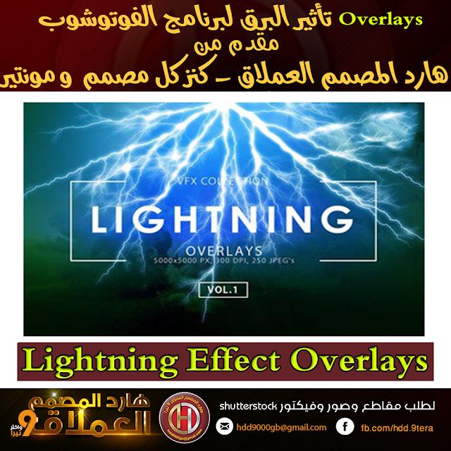 Overlays تأثير البرق لبرنامج الفوتوشوب