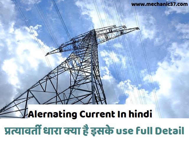 प्रत्यावर्ती धारा या Alternating Current  पूरी जानकारी hindi में