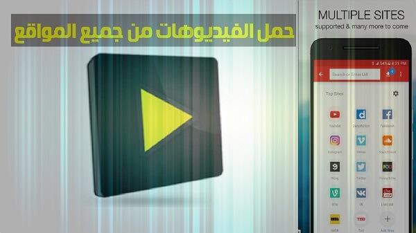 أفضل 7 تطبيقات تحميل الفيديو في هاتف الأندرويد مجانا وتدعم كل المواقع
