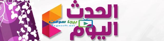 قناة الحدث اليوم المصرية بث مباشر