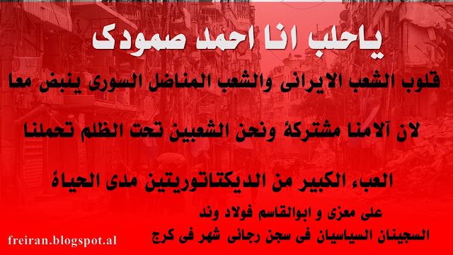 نداء السجينين السياسيين علي معزي و ابوالقاسم فولادوندالى سكان حلب الصامدة