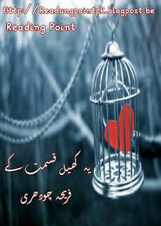 Yeh khail qismat ke by Fraeeha Chaudhary