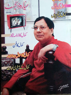Siyara Digest April 2016, read online or downlaod free latest Urdu digest Siyara Digest containing many interesting but real stories of great people.