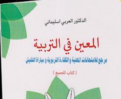 تلخيص كتاب المعين في التربية للعربي اسليماني PDF