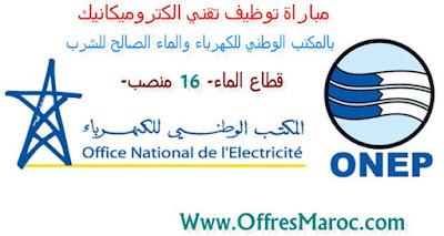 مباراة توظيف تقني الكتروميكانيك بالمكتب الوطني للكهرباء والماء الصالح للشرب -قطاع الماء- 16 منصب