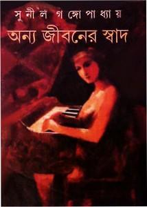 Onyo Jiboner Shad by Sunil Gangopadhyay ebook