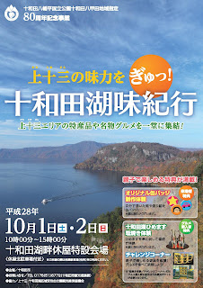 Lake Towada Tasting Journey flyer front 十和田湖味紀行 チラシ表 Towadako Aji Kikou