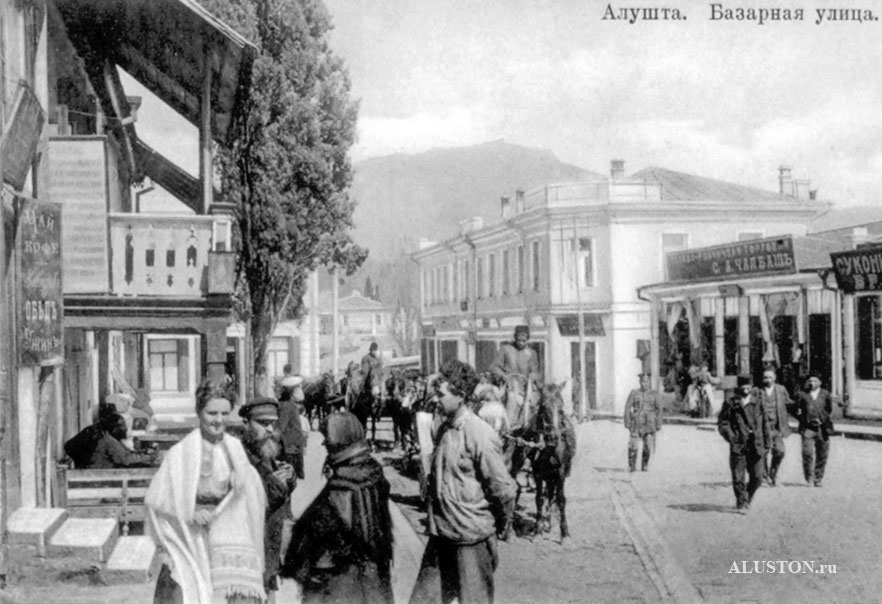 Базарная улица в Алуште. Открытка царских времен
