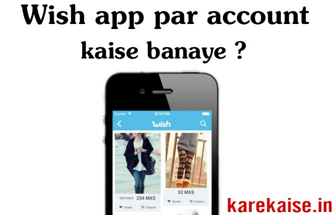 Wish app par online shopping kaise kare