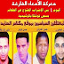 المعتقلين السياسيين للنهج الديمقراطي القاعدي سجن توشكا بالرشيدية