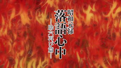 Shouwa Genroku Rakugo Shinjuu: Sukeroku Futatabi-hen Subtitle Indonesia [Batch]
