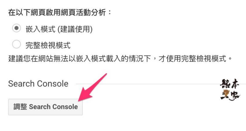 如何在Google Analytics分析中啟用Search Console資料建立連結觀看報告