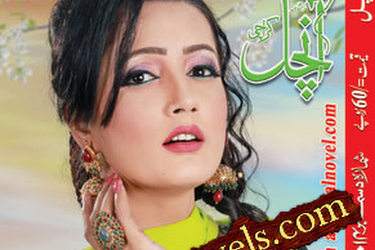 Free Download PDF Monthly Aanchal Digest April 2015 - Pakistani Urdu